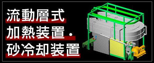 流動層式加熱装置・砂冷却装置 | 株式会社 タニキカン 事業内容