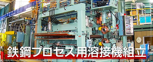 鉄鋼プロセス用溶接機組立 | 株式会社 タニキカン 事業内容
