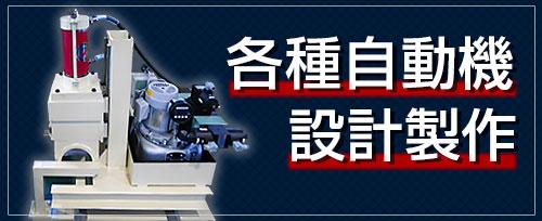 各種自動機設計・製作 | 株式会社 タニキカン 事業内容