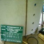 耐圧試験タンク及び耐圧試験タンク(動的圧力発生装置)保護管製作 イメージ2   株式会社タニキカン 製作実績